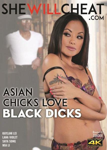 Азиатские чиксы любят черный член