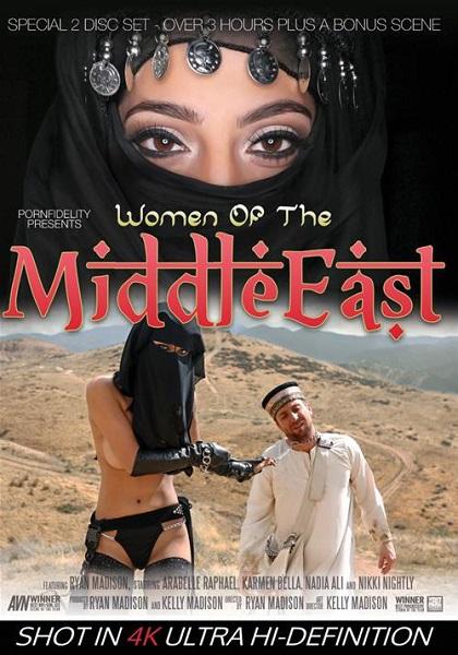 Женщины Ближнего Востока