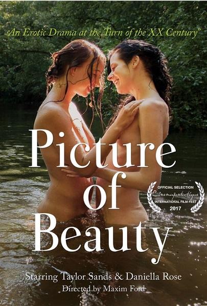 Картина красоты
